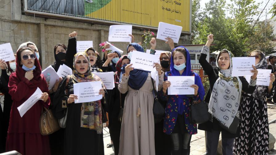 Десетки на протест в Кабул в защита на правата на жените