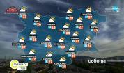 Прогноза за времето (04.09.2021 - сутрешна)