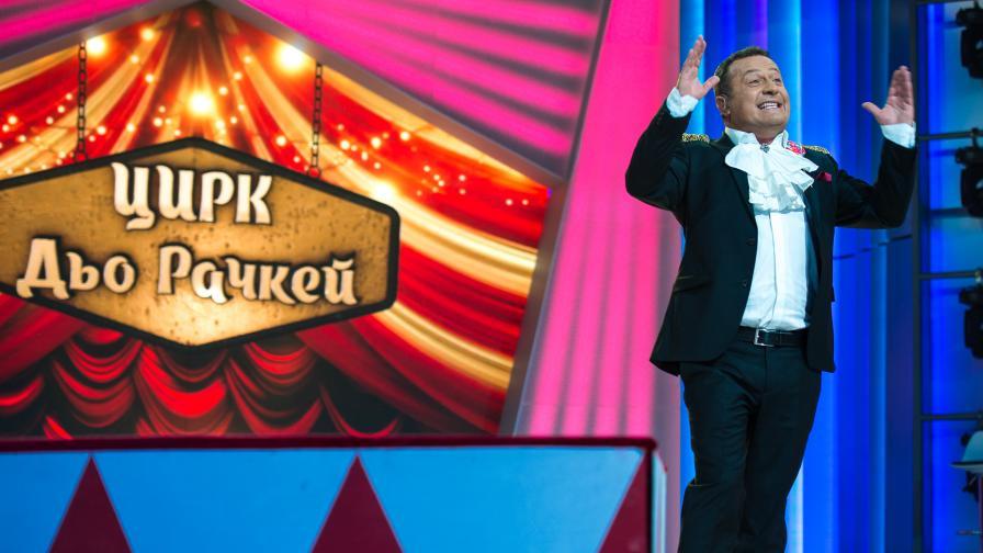 <p>Хитов цирков спектакъл, много смях и неочаквани изненади&nbsp;</p>