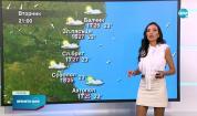 Прогноза за времето (14.09.2021 - обедна емисия)