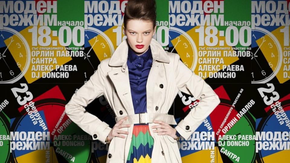 Новият моден режим