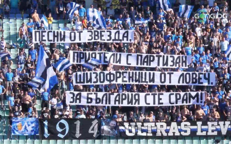 По време на дербито с ЦСКА привържениците на Левски опънаха