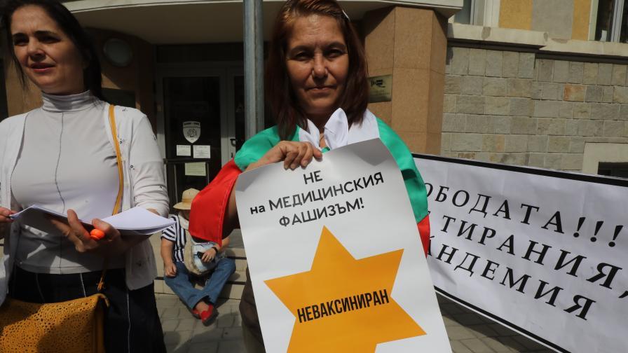 Протест пред агенцията по лекарствата