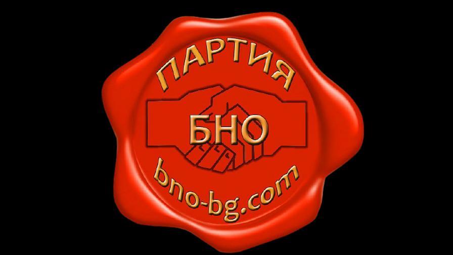 """ПП """"БЪЛГАРСКО НАЦИОНАЛНО ОБЕДИНЕНИЕ"""""""