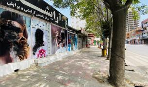 салон за красота Кабул