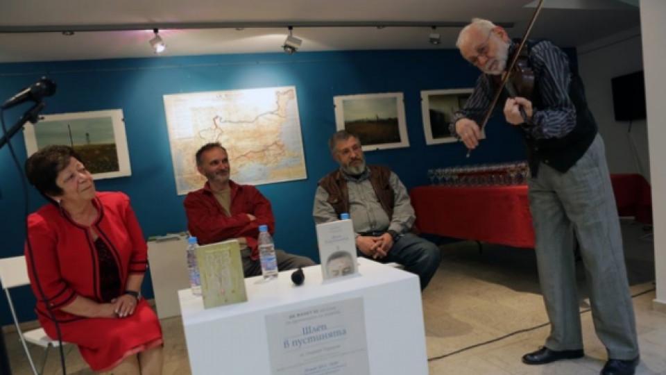 """Представяне на книгата на Людмил Тодоров (в средата) - """"Шлеп в пустинята"""" под цигулковия акомпанимент на Ицко Финци"""