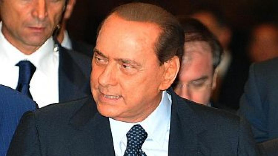 Падна имунитетът на Берлускони