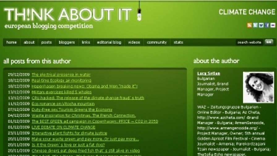 Българка е най-влиятелният екоблогър в Европа