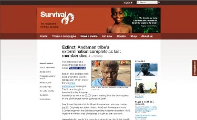 Едно древно племе умря