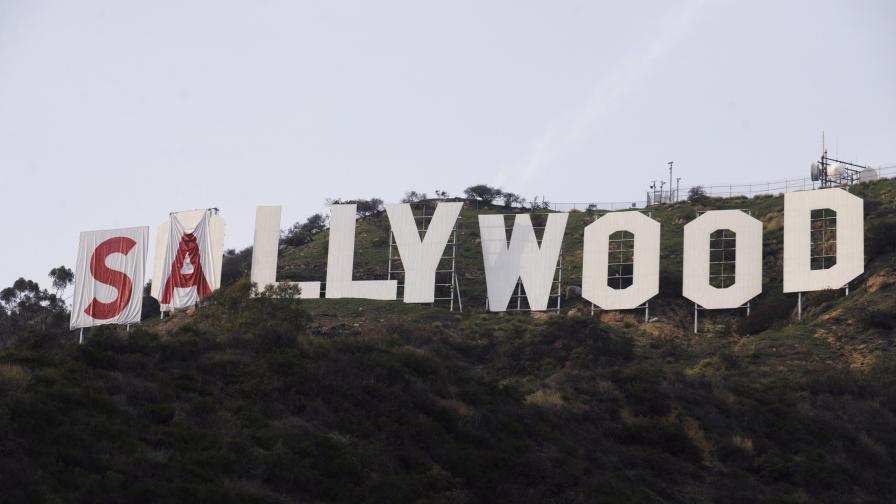 """""""Холивуд"""" стана """"Спасете върха"""""""