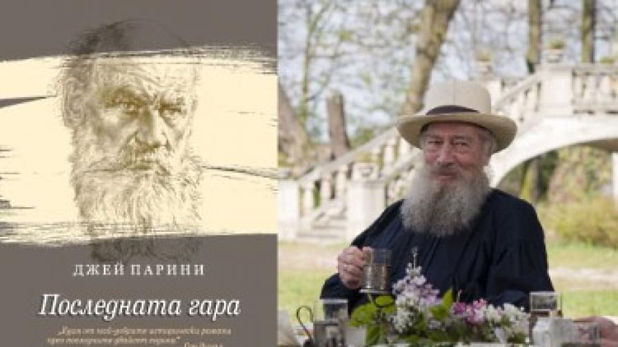 """""""Последната гара"""" - корицата на българското издание и Плъмър в кадър от филма"""