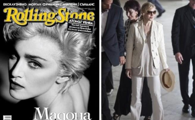 Мадона в новия