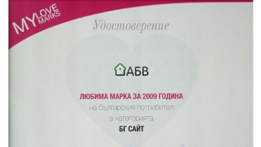 """АБВ се нареди до """"Кока-кола"""", """"Нокиа"""" и """"Сони"""""""