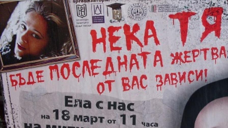Заляха с киселина жена в Пловдив