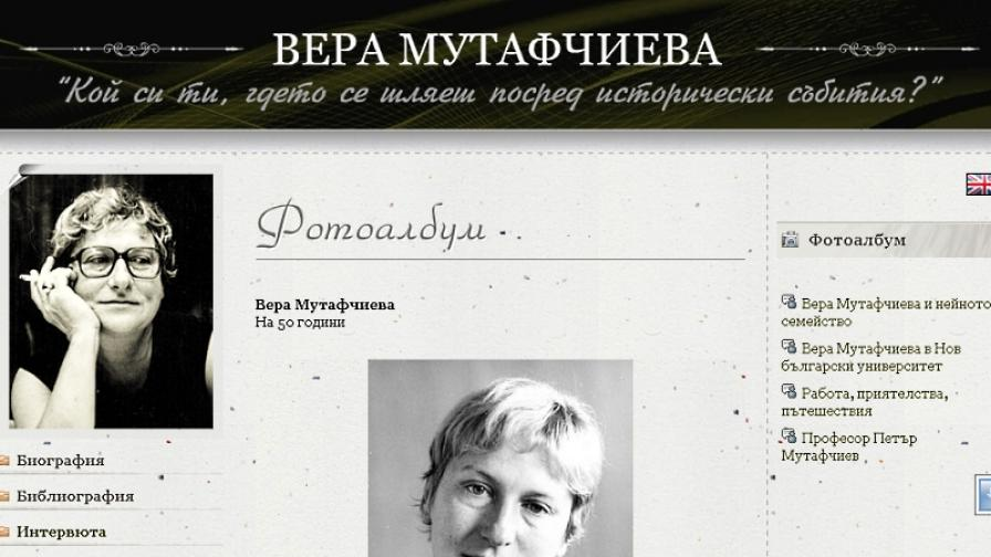 НБУ пусна сайт за Вера Мутафчиева