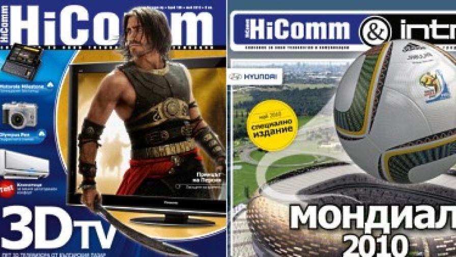 HiComm тества 3D телевизори, продавани у нас