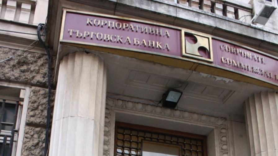 Корпоративна търговска банка държи най-много държавни пари