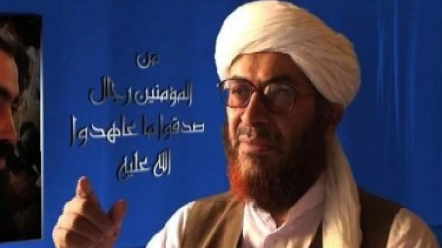 """Водачът на """"Ал Кайда"""" в Афганистан - мъртъв"""