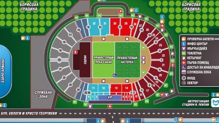 Карти с информация за пропускателния режим ще има в четирите посоки на подстъп към стадиона