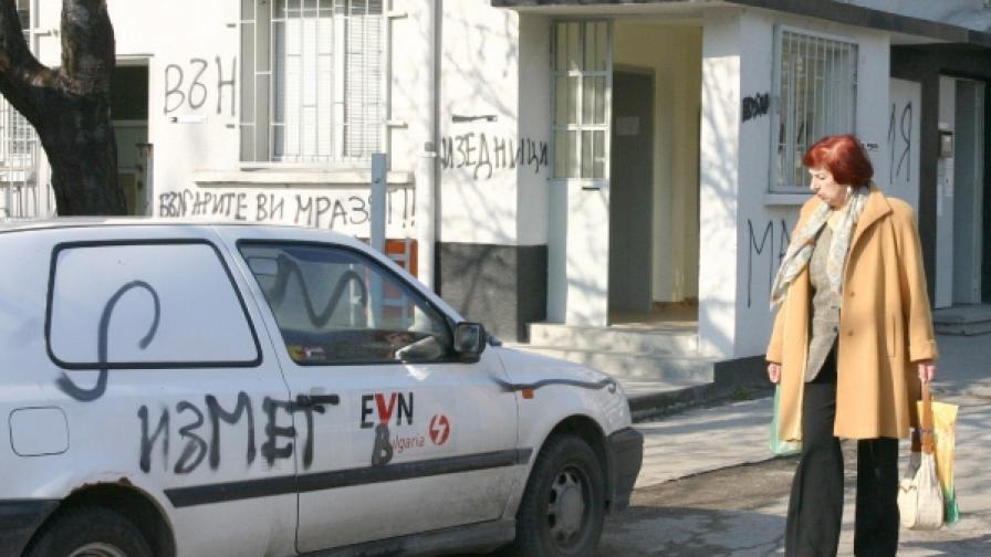 Наказаха ЕВН България