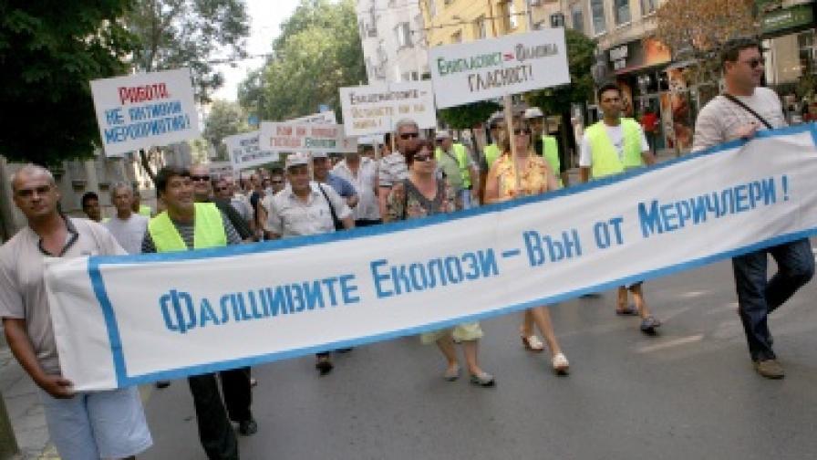 """Миньори от """"Каолин""""протестираха пред икономическото министерство"""