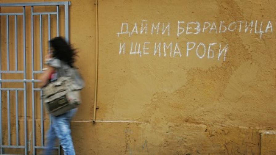 94% от българите: Икономиката е зле