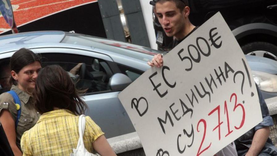 Протест на студенти против драстично завишените такси в Медицинския факултет на СУ, 12 юли 2010 г.