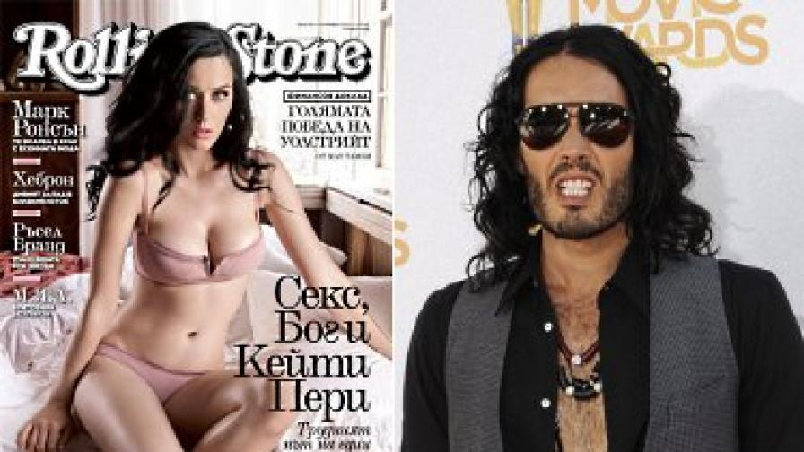 """Новият брой на """"Ролинг стоун"""" отделя специално място на Кейти Пери и на годеника й Ръсел Бранд"""