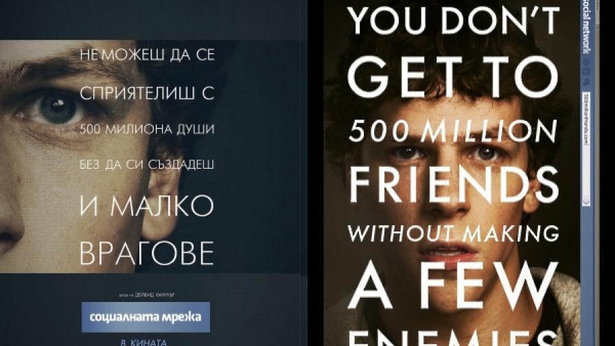 """""""Социалната мрежа"""" - филм за създаването на """"Фейсбук"""""""