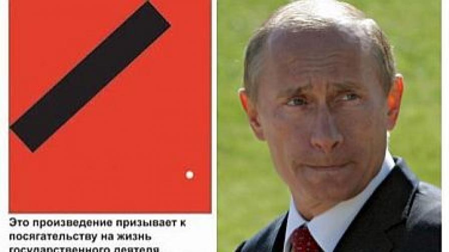 Враждебно на Путин платно в Лувъра