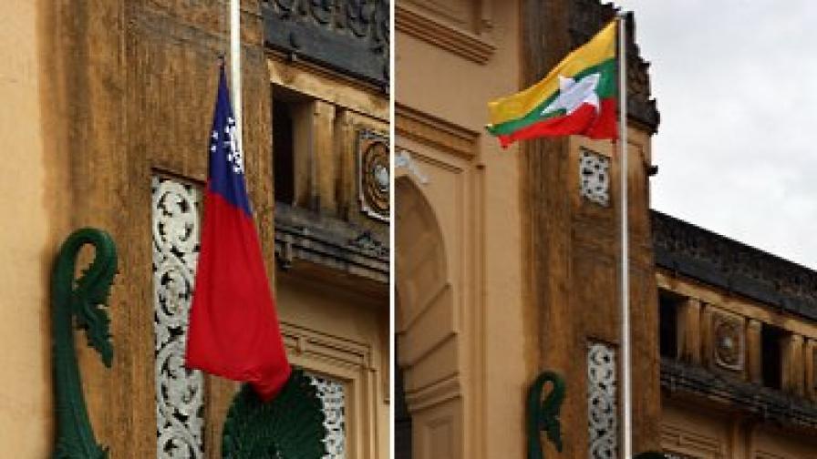 Мианма се сдоби с ново име, национален флаг и химн