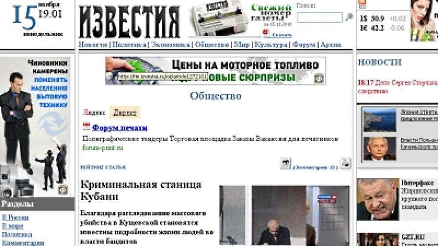 12 убити в поробено руско село