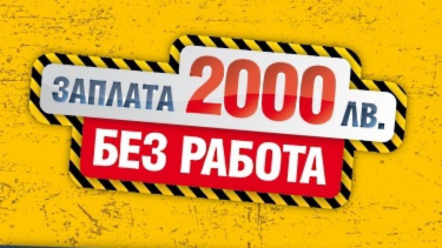 ЕВРОБЕТ дава 2000 лв. заплата без работа