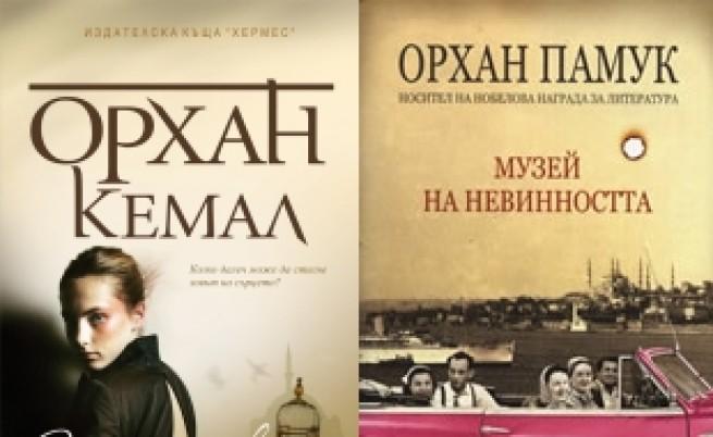 С филмите от Турция идват и романите