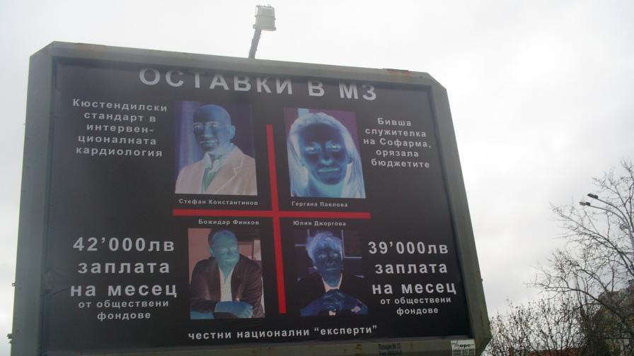 Билборд, разположен на централен булевард в Бургас