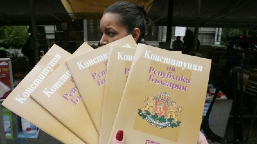 20 години Конституция на Република България