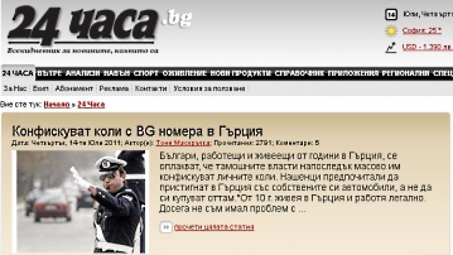"""""""24 часа"""": Конфискуват коли с BG номера в Гърция"""