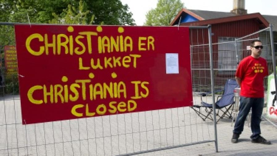 Хипи комуната в Копенхаген - пак легална