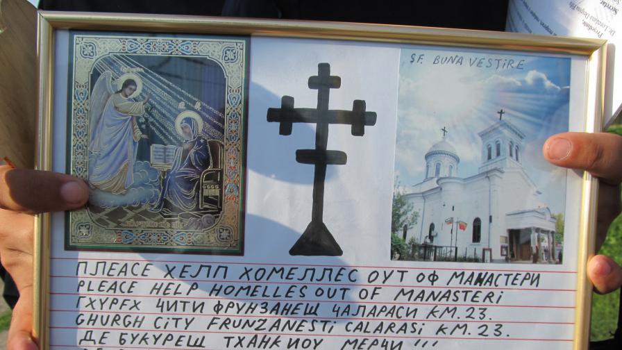 Румънските просяци се пренесоха у нас
