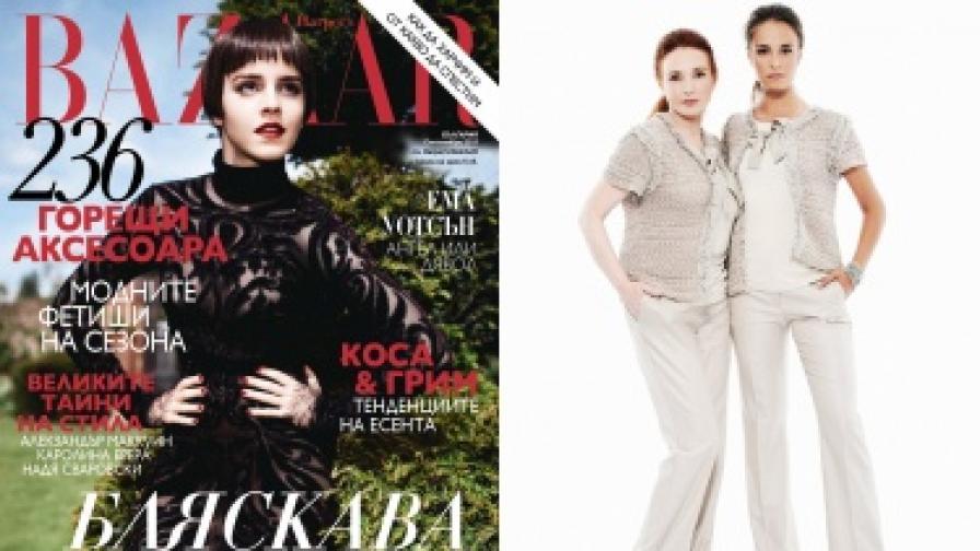 На корицата виждаме актрисата Ема Уотсън, а на страниците на изданието е и Радина Кърджилова