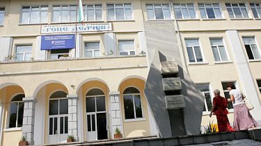 Освободиха директора на болницата в Гоце Делчев