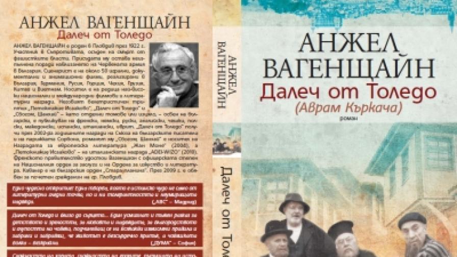 Сефарадски евреи се срещат в София и Пловдив
