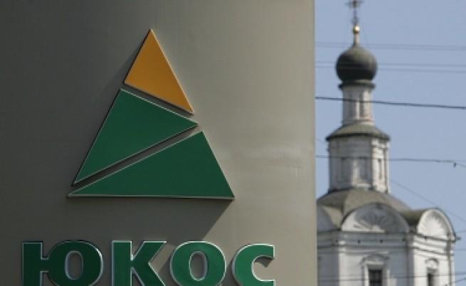 ЕСПЧ осъди частично Русия по делото ЮКОС