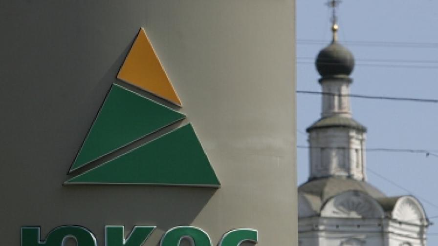 """Съдът в Хага осъди Русия да плати 50 млрд. долара за """"Юкос"""""""