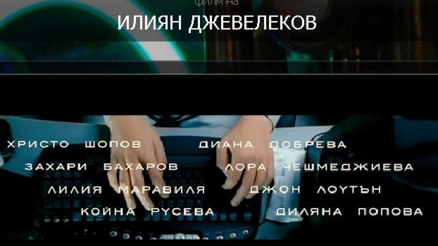 ГДБОП в акция заради LOVE.NET