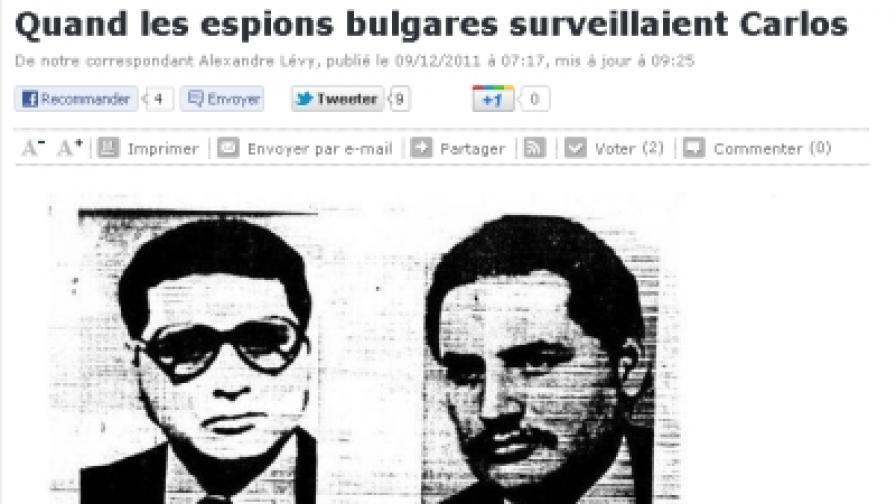 Как българските шпиони следяха Карлос Чакала