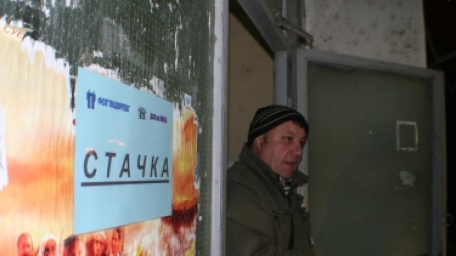"""В """"Мини Марица Изток"""" стачкуват и чиновниците. И те призовават министър-председателя Бойко Борисов да слезе в рудниците и да прекара там няколко часа, за да разбере при какви условия работят и защо протестират."""