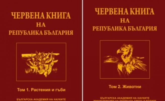 Червената книга на България - в интернет