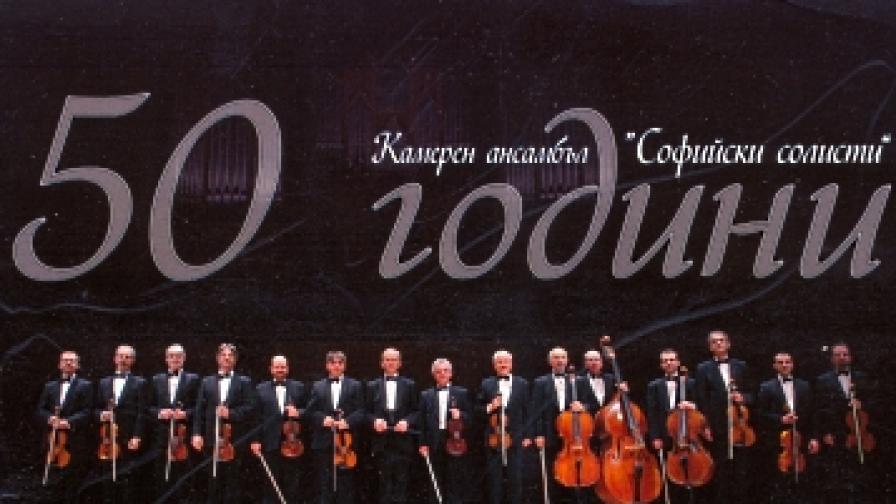 """""""Софийски солисти"""" - без инструменти"""