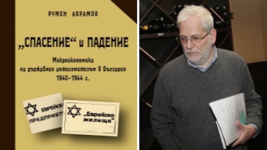 Изследване руши легендата за спасяването на българските евреи